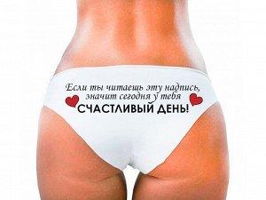 Трусы женские с надписью Счастливый день !