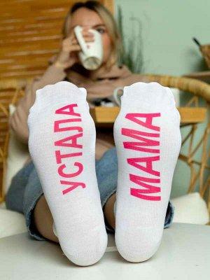 Женские носки Мама Устала в ассортименте