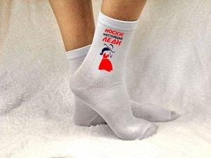 """Женские носки """"Настоящей леди"""""""