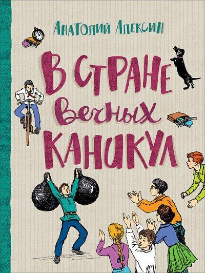 «POCMЭН» - Детское издательство №1 в России — Любимые детские истории — Детская литература