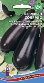 Баклажан Солярис (УД) (Суперурожайный,для северных регионов,грушевидный,с дружным созреванием)