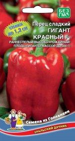 Перец сладкий Гигант Красный F1 (УД) (ранний,300г,толстостенный,неприхотливый)
