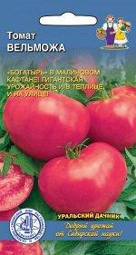 Томат Вельможа (УД) (Средний,детерм,70-90 см,сердцевидный,малиновый,до 600 г)