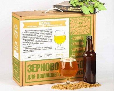 Все для самогона, пивоварения, сыроделия и колбасс - 40 — Зерновой набор для пива — Хобби и творчество
