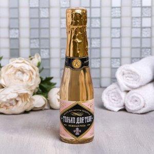 """Гель для душа-шампанское """"Только для тебя"""""""