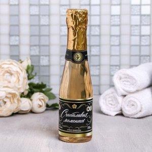 """Гель для душа-шампанское """"Счастливых моментов"""""""