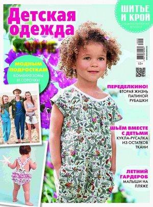 Журнал ШИК: ШИТЬЕ И КРОЙ.Спецвыпуск №05/2019 Детская одежда. Модели из голландского журнала Knippie