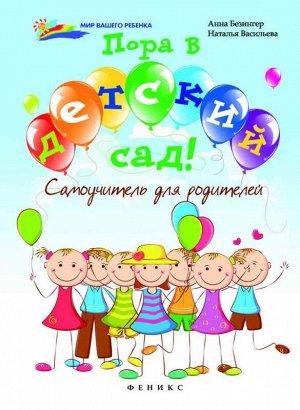 Пора в детский сад!: самоучитель для родителей 125стр., 180х125х6 мммм, Мягкая обложка