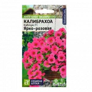 "Семена цветов Калибрахоа ""Каблум"" F1 ярко-розовая, О, цп, 3 шт."