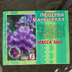 """Семена цветов Люцерна изменчивая """"Манычская"""", Мн, 500 г"""