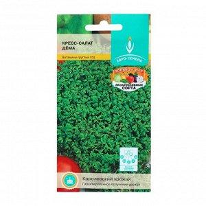 Семена Кресс-салат