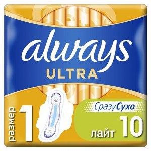 ALWAYS Ultra гигиенические прокладки ароматизированные Light Single (10 шт.)