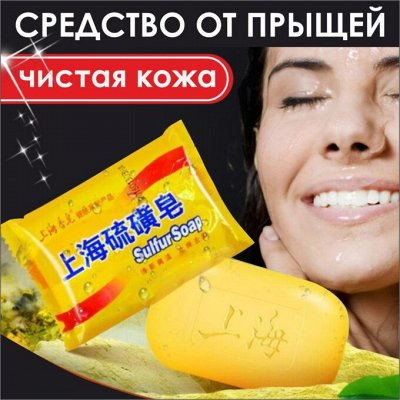Любимая косметика ... В наличии! Быстрая доставка! — Мыло для проблемной кожи лица и тела — Гигиена