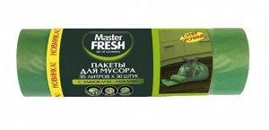 Master FRESH БИОпакеты для мусора 35л 30шт биоразлагаемые (салатовые)