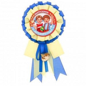 Орден - розетка «Выпускник детского сада», d=5,5 см