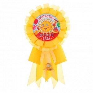 Орден - розетка «Выпускник детского сада», солнышко, d=5,5 см