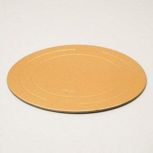 Подложка усиленная 23 см, золото-жемчуг, 3,2 мм