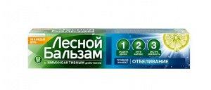 З.паста ЛБ 130г Тройной эффект Отбеливаниие (сок лимона)