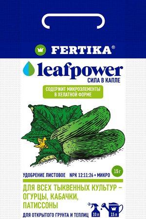 Фертика для ТЫКВЕННЫХ 15 гр. Leaf Power (1/100) водораств.НОВИНКА