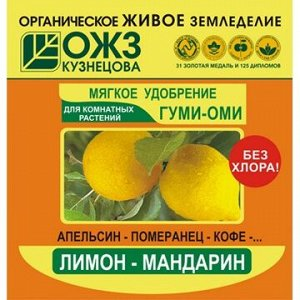 Гуми Оми Лимон, Мандарин 50 гр. (1/54)