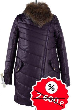 Куртка зимняя Scandinavia (Синтепон 300) SALE