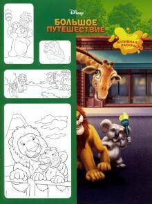 """Журнал """"Минутка для малютки"""" №1, 2020 """"Большое путешествие"""". Раскраска"""