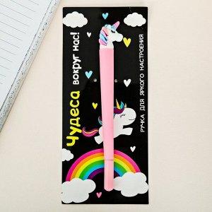 """Ручка подарочная """"Чудеса вокруг нас"""""""