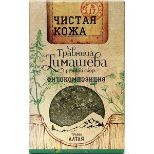 Сбор трав Травница Тимашева №17 Чистая кожа 75 гр