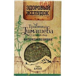 Сбор трав Травница Тимашева №3 Здоровый желудок 75 гр