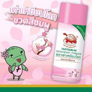Травяная присыпка для устранения запаха пота и отбеливания подмышечных впадин «Сакура» /TAOYEABLOK DEODORANT POWDER Sakura