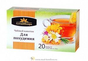 Чайный напиток Для похудения