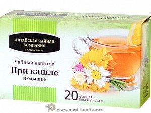 Чайный напиток При кашле и отдышке