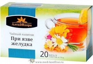 Чайный напиток При язве желудка 20 ф/пакетов по 1,5 гр