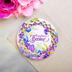 Тарелка декоративная «С Праздником Весны», деревянная, ? 18 см