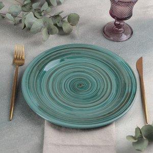 Тарелка «Tramontano», d=26 см