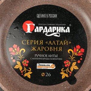 Жаровня «Алтай», d=26 см, антипригарное покрытие