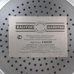 Кастрюля-пароварка 2,5 л