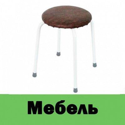 Посуда и хозы из России. — Мебель — Детская