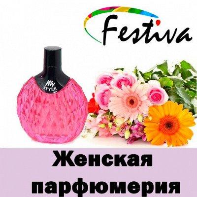 Посуда и хозы из России. — Женская парфюмерия — Женские ароматы