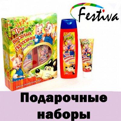 Посуда и хозы из России. — Подарочные наборы — Для тела