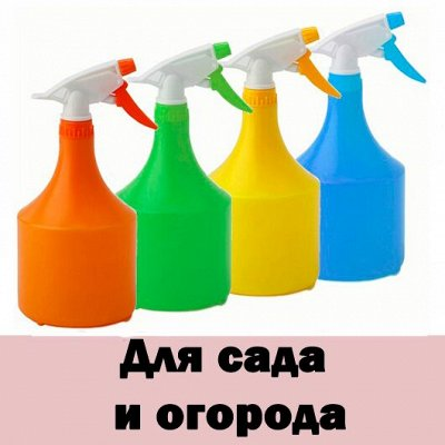 Посуда и хозы из России. — Для сада и огорода — Садовый инвентарь