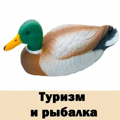 Посуда и хозы из России. — Туризм и рыбалка — Спорт и отдых