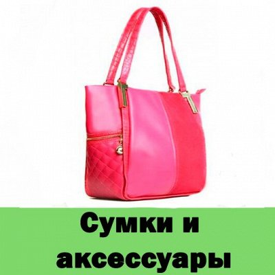 Дом и уют. Российские товары: посуда, быт. химия, хозка — Сумки и аксессуары — Сумки
