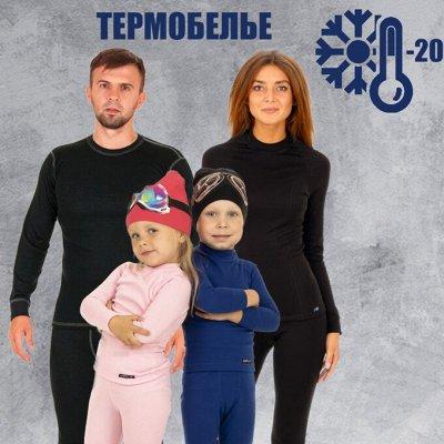 АПРЕЛЬ-335 ТермоБелье для всех! Готовим сейчас!