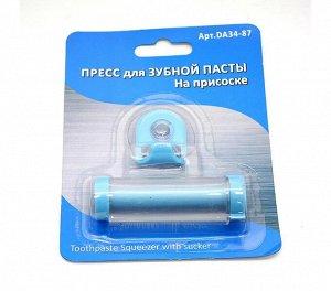 Пресс Пресс для зубной пасты (на присоске) DA34-87