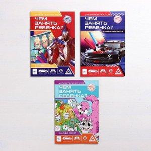 Набор развивающих книг-игр «Чем занять ребёнка?», 7+ , из 3 книг