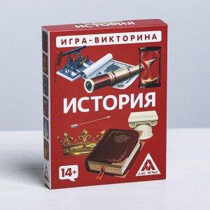Игра-викторина «История» 14+, 50 карточек