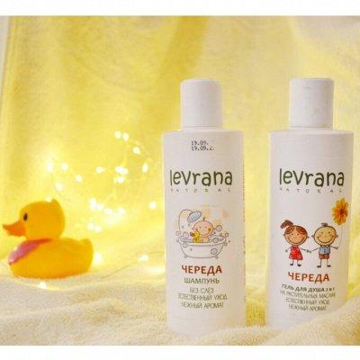 ✅Levrana-96 ❤ Натуральная российская косметика🍀❗ — Levrana -  Мама и малыш — Детская гигиена и уход