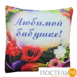 Подушка игрушка «Букет» (АБ000071, 30х30, Любимой бабушке, Разноцветный, Кристалл, Микрогранулы полистирола)