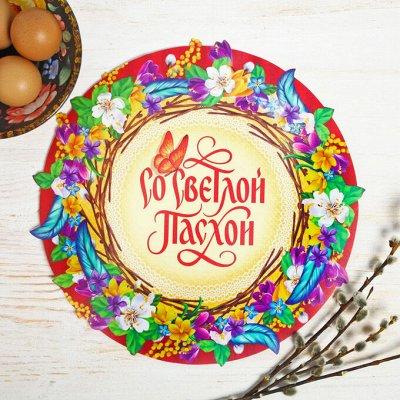 Кухонный Рай -Аксессуары,Хранение,Готовка,Подставки !  — Пасха — Пасха